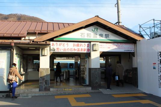 石和温泉駅 外観