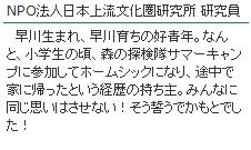 宣伝 早川キャンプ ホームシック
