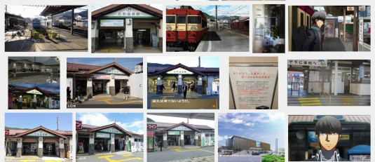 石和温泉駅 ペルソナ4 駅