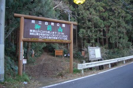 47東登山口