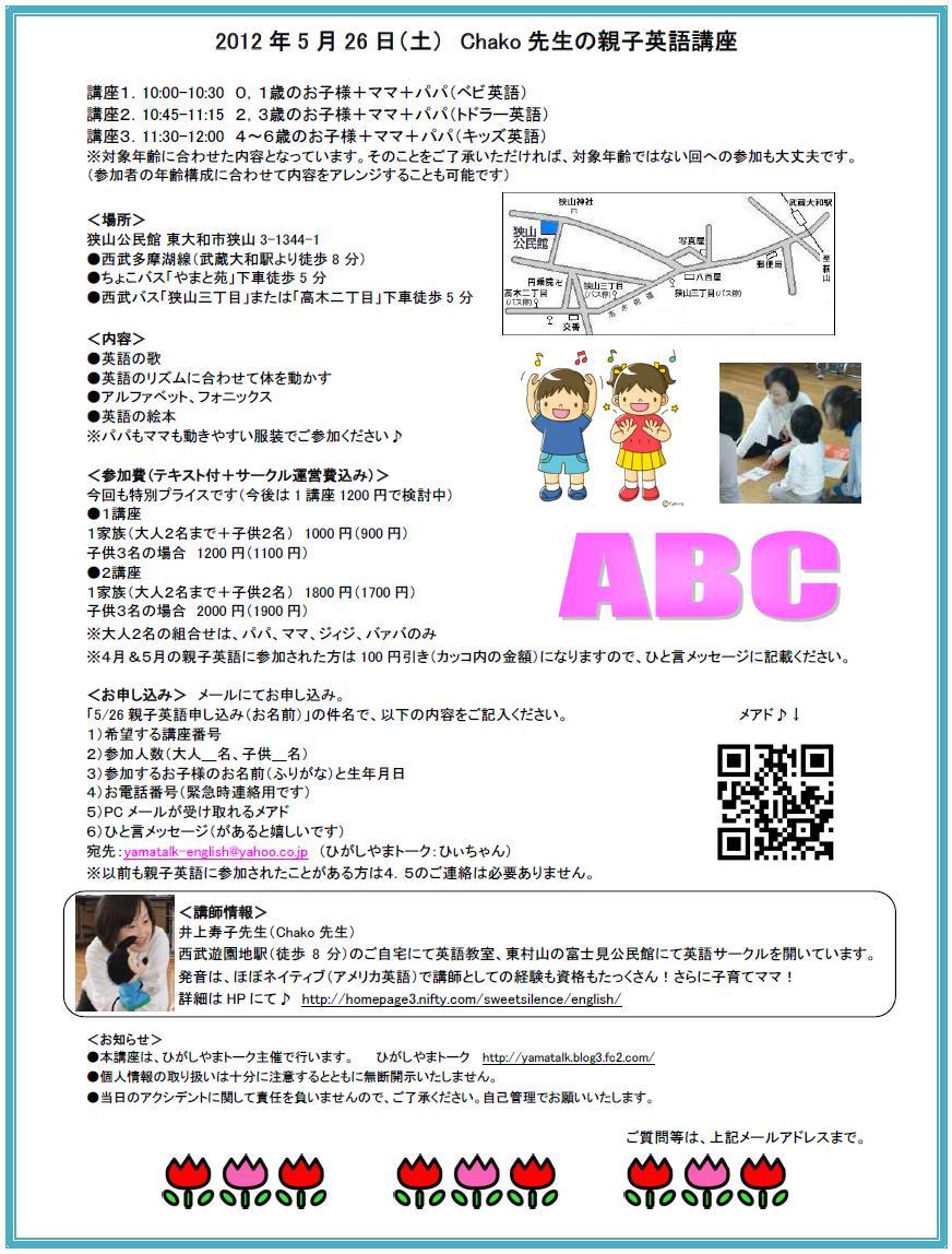 Chako先生の親子英語2012526