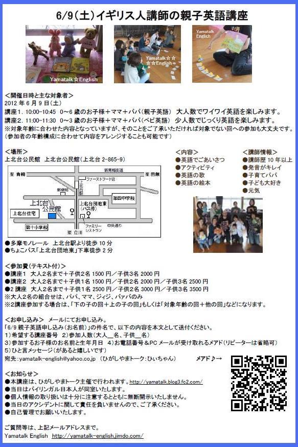 2012.6.9イギリス人講師の親子英語講座