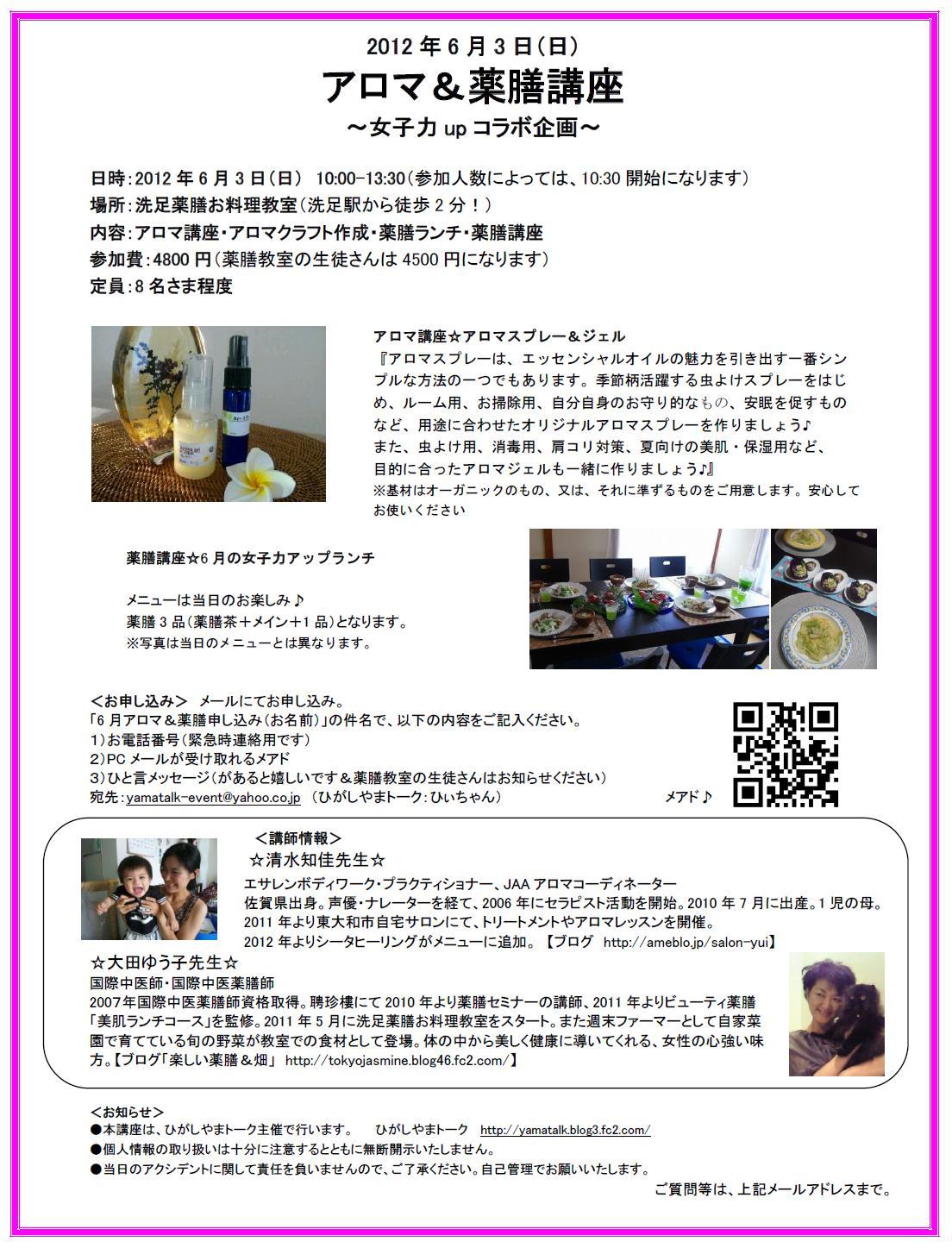 アロマ&薬膳コラボ企画_2012.6.3