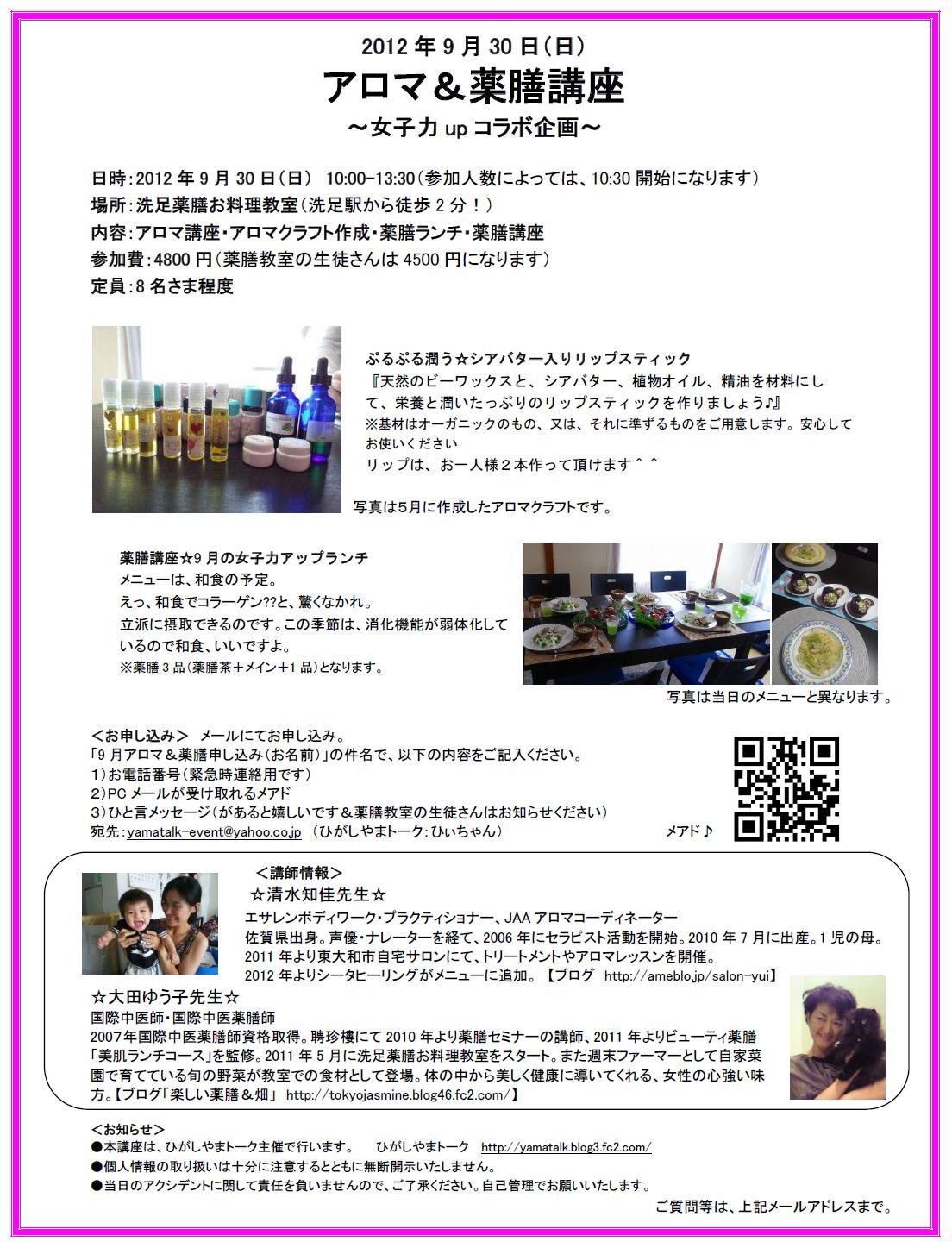 アロマ&薬膳コラボ企画_2012.9.30
