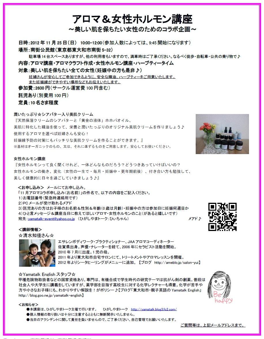 アロマ&女性ホルモンコラボ_2012.11.25