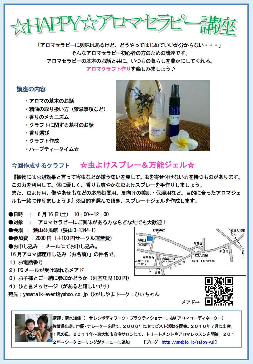 aroma_sandg.jpg