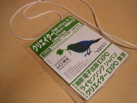 20120706.jpg