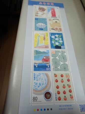ふみの日切手2013