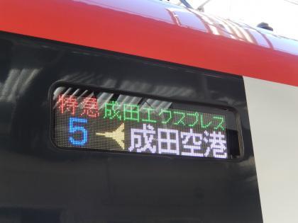 ペルー2014.1成田エキスプレス行先表示
