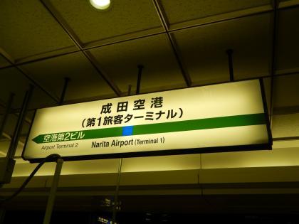 ペルー2014.1JR成田空港駅名表示