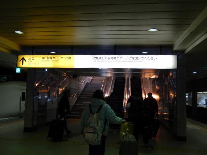 ペルー2014.1JR成田空港駅