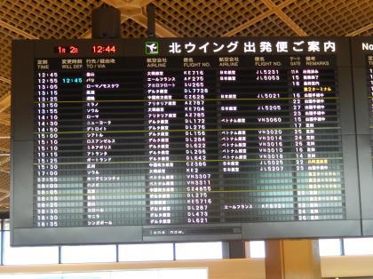 ペルー2014.1成田空港出発案内