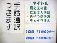 20130303紙芝居通訳