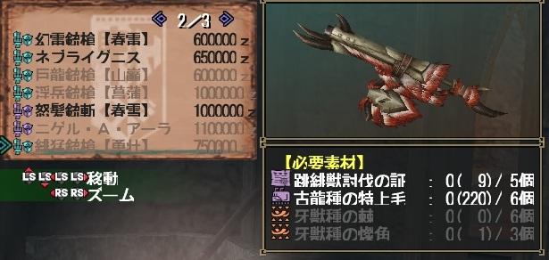 紐猛銃槍【勇壮】