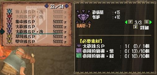 大砲珠SP・改
