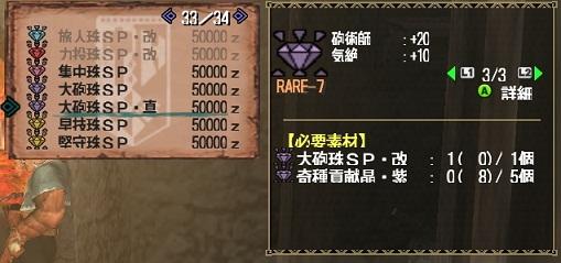 大砲珠SP・真