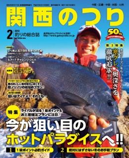 関西のつり2月号表紙