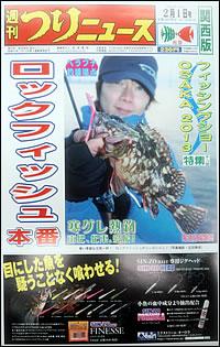 20130201-kansai.jpg