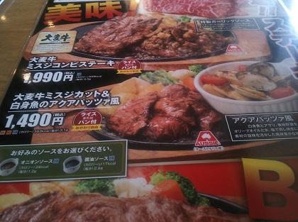 大麦牛メニュー001
