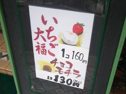 いちご大福看板002