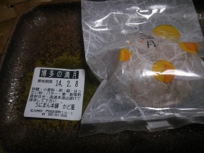 博多の満月001