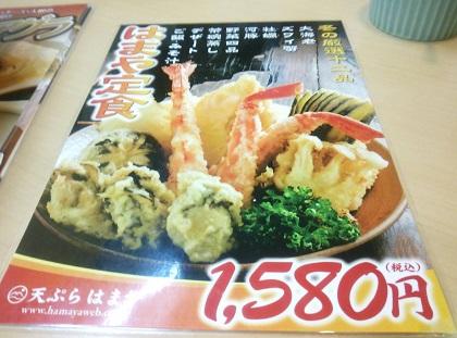 はまや定食メニュー001