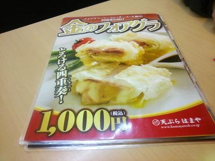 金のフォアグラメニュー001