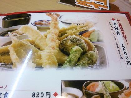 上定食 メニュー001