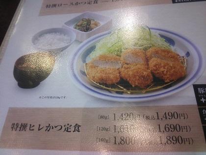 特選ヒレかつ定食 メニュー001