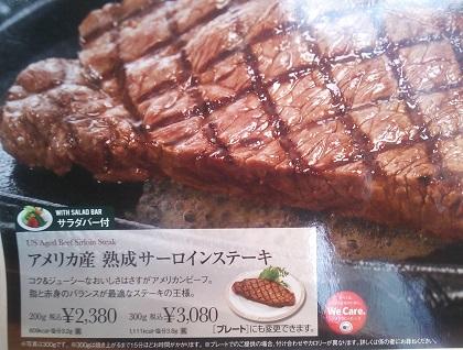 アメリカ産 熟成サーロインステーキ メニュー