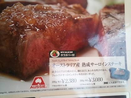 オーストラリア産 熟成サーロインステーキ メニュー