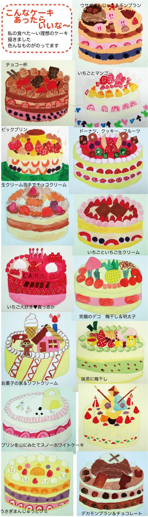 理想のケーキ