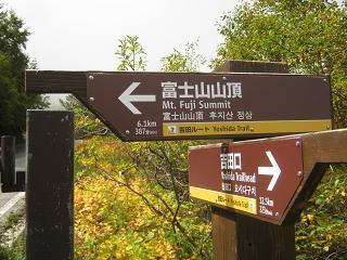 fujiyoshida131006-254.jpg
