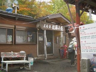 fujiyoshida131006-257.jpg