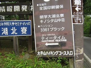 yamanakako130706-204.jpg