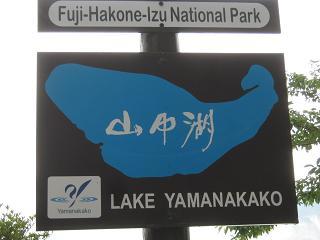 yamanakako130706-288.jpg
