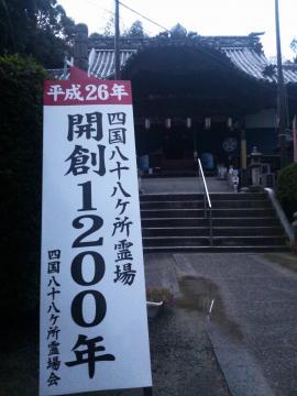 霊場開創1200年
