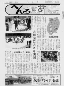 へんろ新聞2