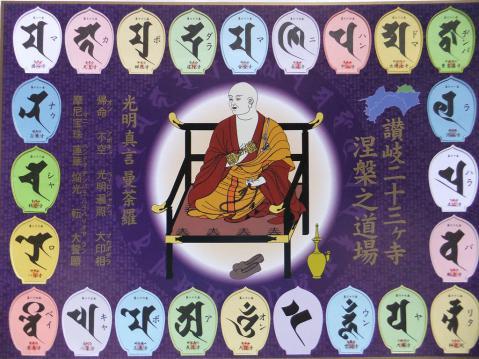 記念散華(讃岐霊場)