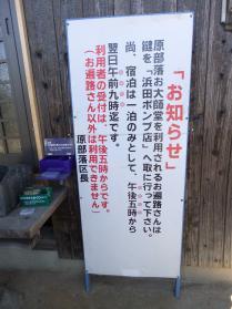 浅海大師堂3