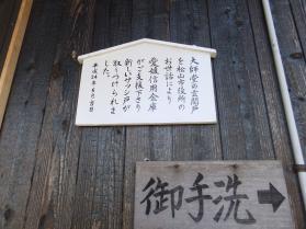 浅海大師堂5