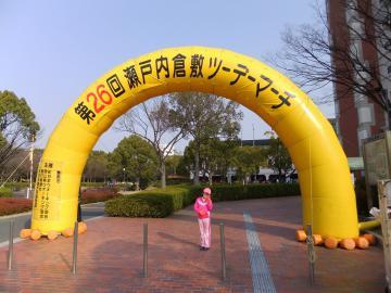 瀬戸内倉敷マーチ9