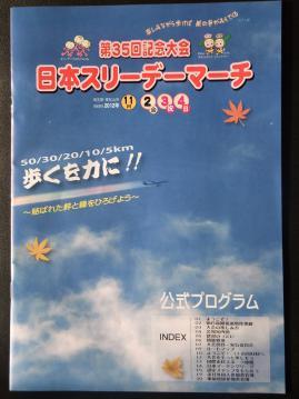 日本スリーデーマーチ