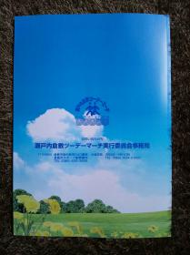 瀬戸内倉敷ツーデーマーチ2