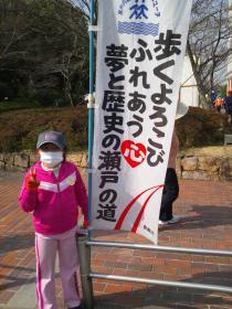 瀬戸内倉敷マーチ2