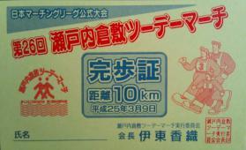 瀬戸内倉敷マーチ12
