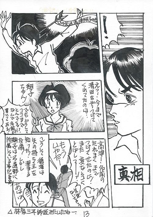 翔子と徳海13-2