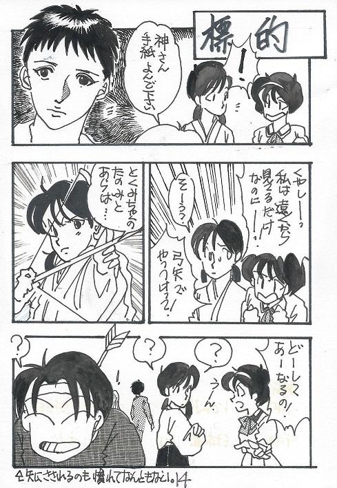 翔子と徳海14-2