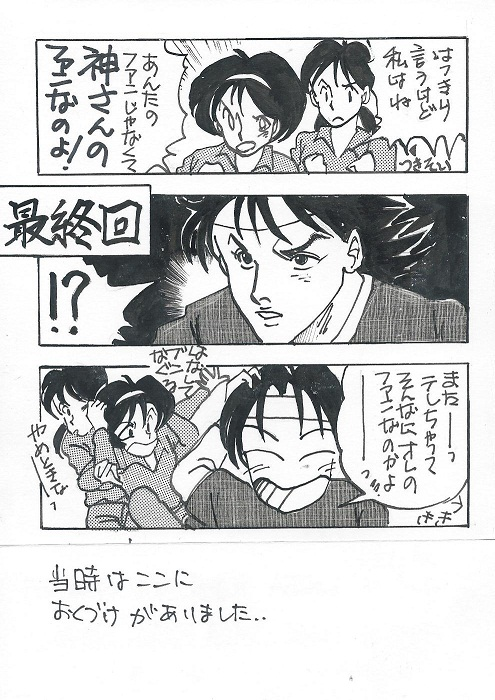 翔子と徳海15-2