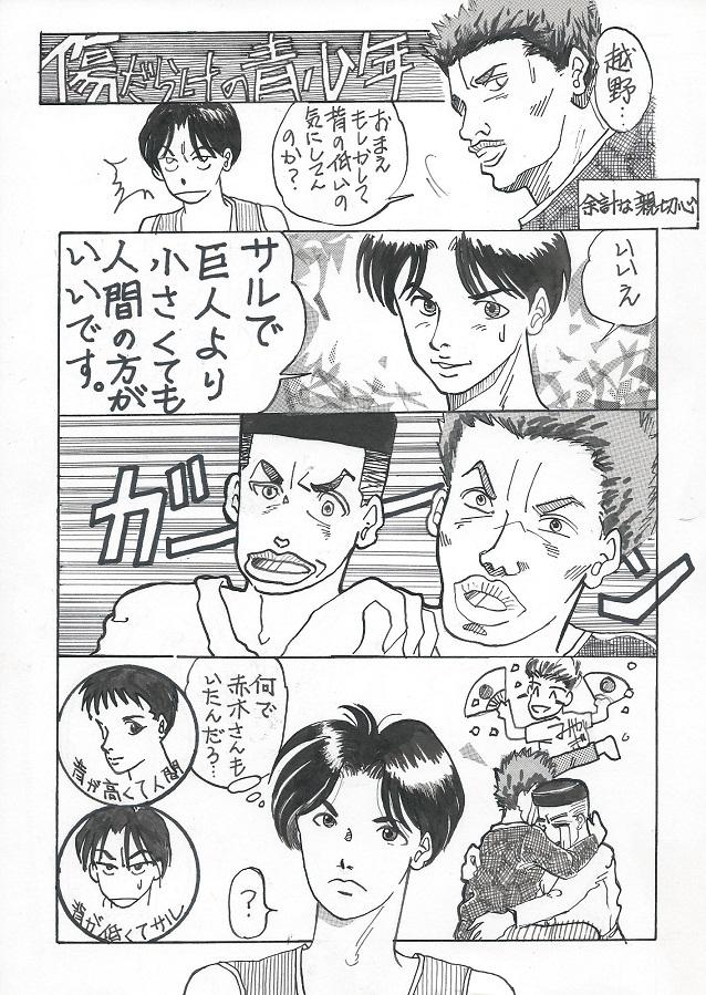 ほわちゃ4-2